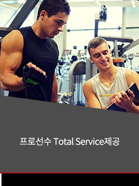 프로선수 Total Service제공